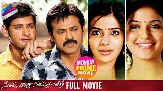 SVSC Telugu Full Movie | Mahesh Babu | Venkatesh | Samantha | Monday Prime Movie | Telugu Filmnagar