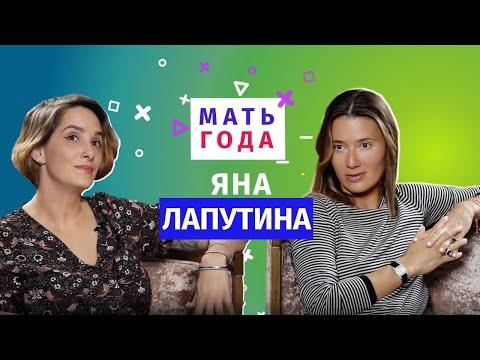 Яна Лапутина| Воспитание девочек| Пластика| Сложные вопросы