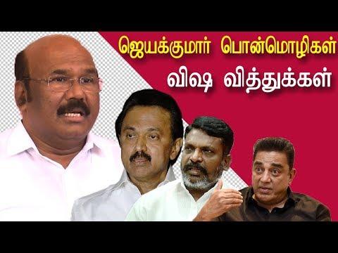Mk stalin and kamal haasan have become astrologer Jayakumar tamil live , tamil live  redpix