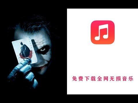 免费下载各大平台无损音乐,一款工具满足你的所有需求!
