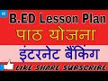 B.ED Lesson Plan || Lesson Plan on Internet Banking || B.ED Lesson Plan commerce in hindi