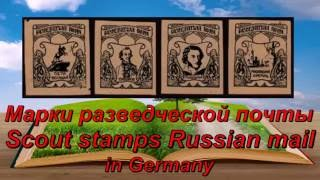 Марки разведческой почты. Scout stamps of the Russian mail in Germany