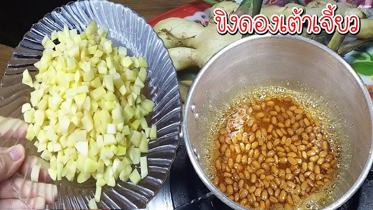 ขิงดองเต้าเจี้ยว สูตรนี้ทำง่ายๆ อร่อยนานข้ามปี Asia Food Secrets