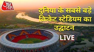 President Ram Nath Kovind inaugurates Motera Stadium | Amit Shah | Aaj Tak Live
