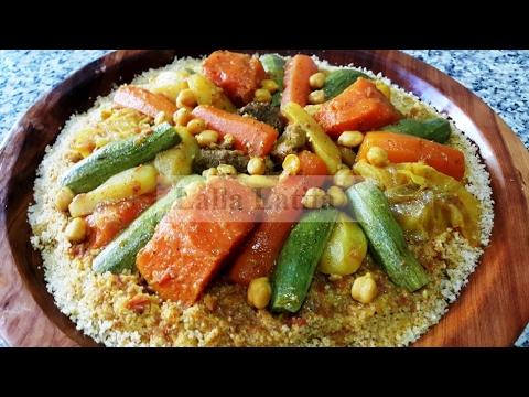 le couscous marocain aux légumes الكسكس بالخضر