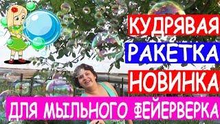 Кудрявая ракетка Мыльный фейерверк одним взмахом Видеоурок шоу мыльных пузырей