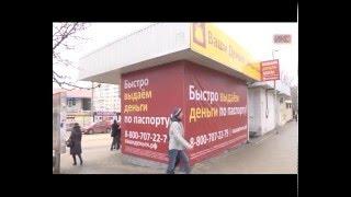 В Севастополе продолжают работу микрофинансовые учреждения(Деньги в руки, займы на доверии, домашний капитал. Такие вывески уже более года пестрят практически на каждо..., 2016-01-28T15:02:29.000Z)