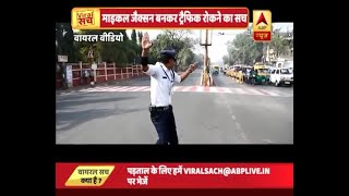 माइकल जैक्सन बनकर डांस करते-करते ट्रैफिक कंट्रोल करने का वायरल सच | ABP News Hindi