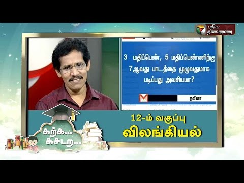 Karka Kasadara – +2 Zoology (23/02/2016) | Puthiyathalaimurai TV