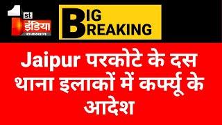 Corona को लेकर Jaipur से बड़ी खबर, परकोटे के दस थाना इलाकों में कर्फ्यू के आदेश