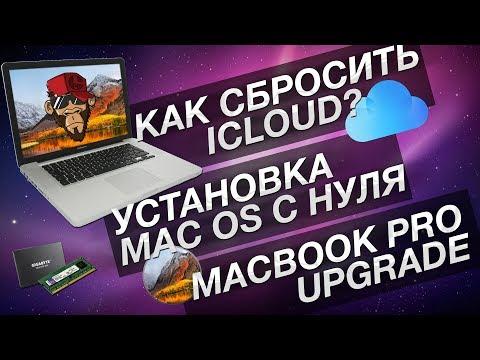 Как удалить Apple ID на macbook pro | Апгрейд и установка системы с нуля