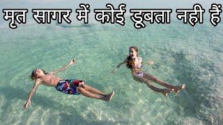 ये सागर ऐसा हैं जहाँ कोई डूबता नही हैं । dead sea facts in hindi  