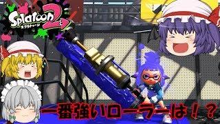【ゆっくり実況】ダイナモ!カーボン!スプラ!一番強いローラーはどれだ!?【スプラトゥーン2】