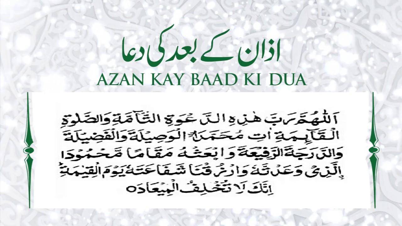 Azaan Khatam Hone Ki Dua - Masnoon Dua with Urdu Translation - #Haq Library