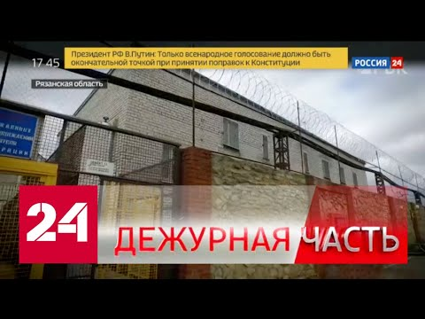 """Вести. """"Дежурная часть"""" от 4 февраля 2020 года (17:30) - Россия 24"""