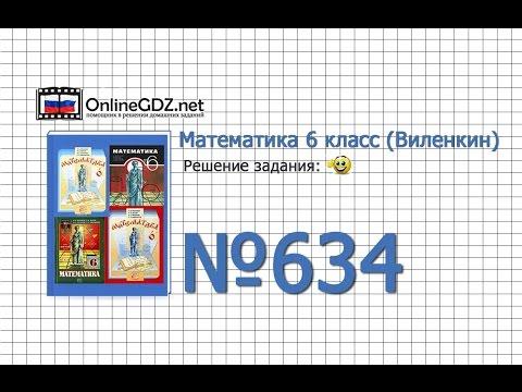 Задание № 634 - Математика 6 класс (Виленкин, Жохов)