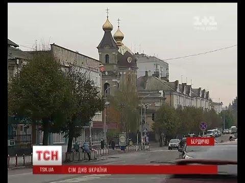 """Бердичев претендует на место в рейтинге """"Семь чудес Украины"""". С Бердичева начинается Украина."""