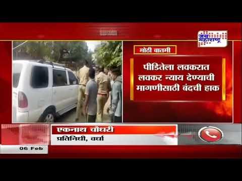 Wardha | हिंगणघाट हल्ल्याच्या निषेधार्थ वर्धा बंदचे आवाहन | Marathi News