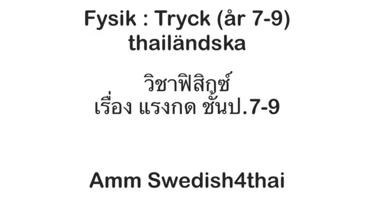 Fysik år 7-9 Tryck (thailändska)