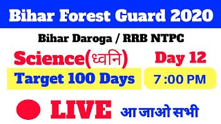 BIHAR FOREST GUARD | GS MCQ ;  SOUND | SB EXAM |