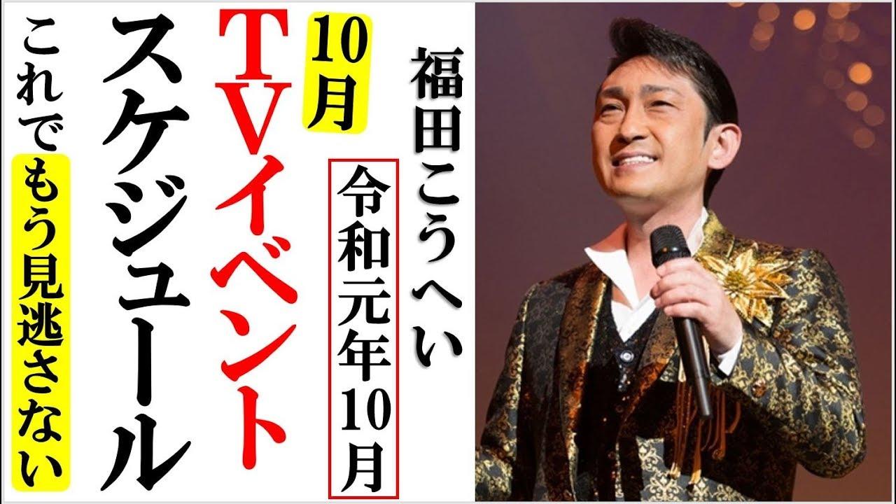 出演 福田 こうへい テレビ