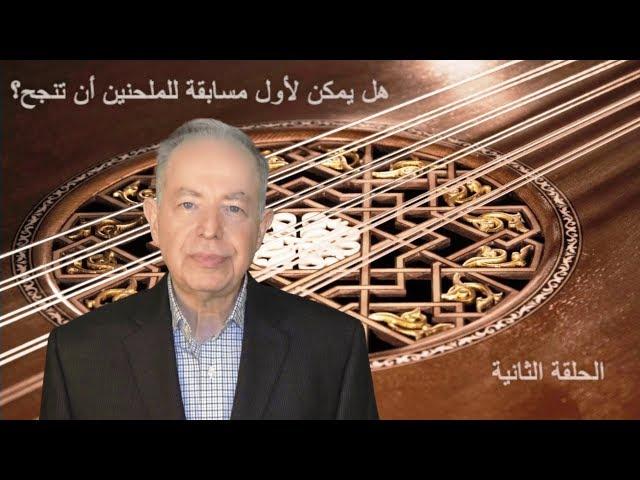 الدكتور سعد الله آغا القلعة : هل يمكن لأول مسابقة للملحنين أن تنجح؟ - الحلقة الثانية