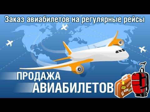 купить авиабилеты москва симферополь аэрофлот - YouTube