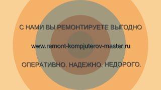 Ремонт компьютеров в Москве | remont-kompjuterov-master.ru(Профессиональный и недорогой ремонт компьютеров в Москве с выездом на дом., 2016-01-17T18:50:05.000Z)