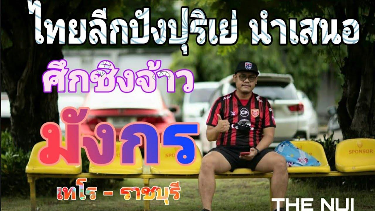 ศึกชิงจ้าวมังกรไทยลีก เทโร-ราชบุรี
