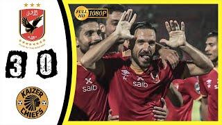 ملخص نهائي كيزر شيفس ضد الأهلي المصري 0-3