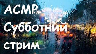 Download АСМР Стрим Субботний Mp3 and Videos