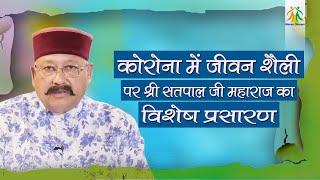 कोरोना में जीवन शैली पर श्री सतपाल जी महाराज का विशेष प्रसारण। Manav Dharam