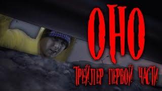 Трейлер / ОНО / Глава первая
