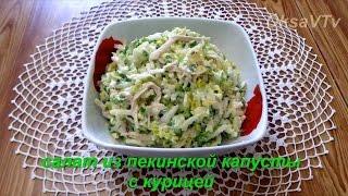 видео Салат с пекинской капустой и курицей рецепты