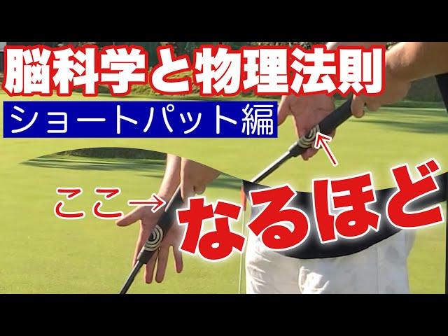 プロも知らないショートパット2つの秘訣【15languages  subtitle】