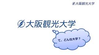 大阪観光大学ってどんな大学?