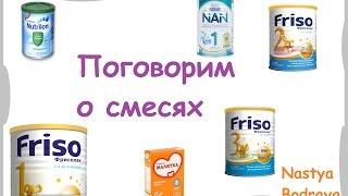 Детская молочная смесь. Как выбрать? Как вводить смесь? Как сохранить грудное молоко?