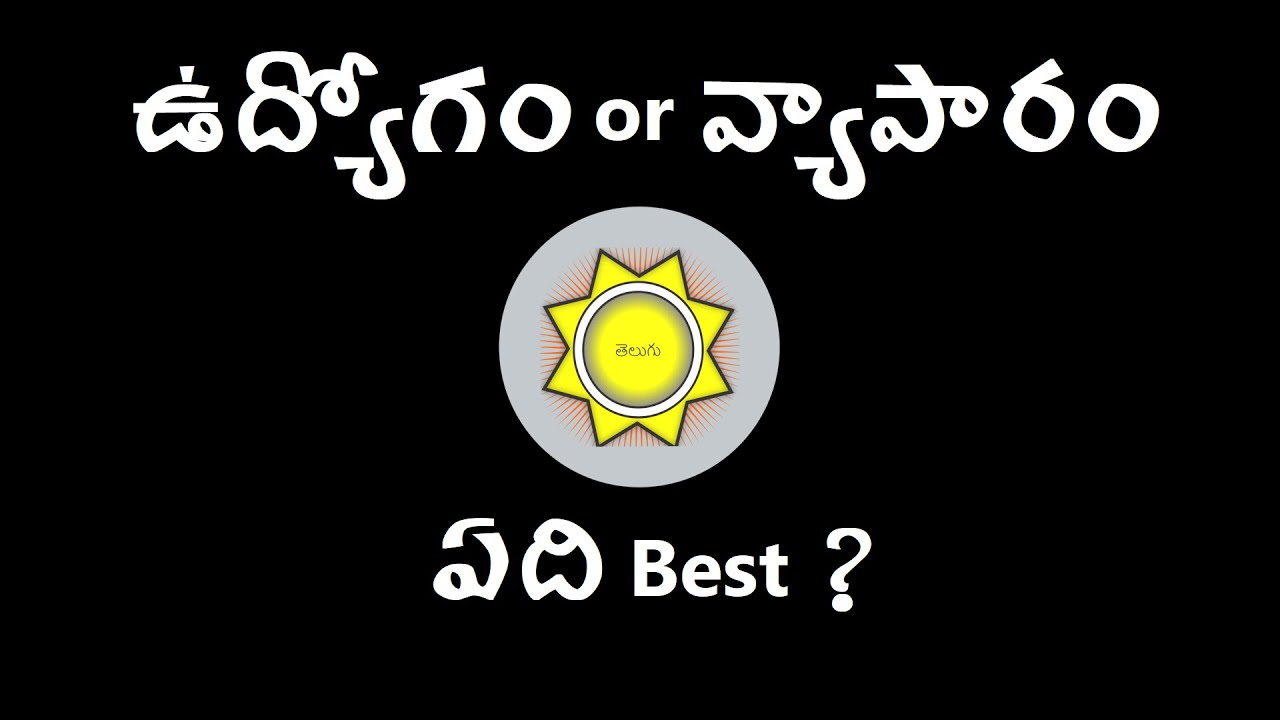 Job or Business According to Astrology | RVA Telugu