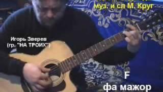 """Видеоурок игры на гитаре Михаила Круга """"Осенний дождь"""""""