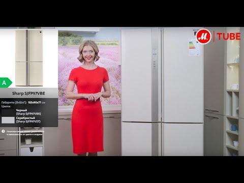 видео: Видеообзор холодильника sharp sjfp97vbe с экспертом «М.Видео»