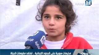 مخيمات سورية على الحدود اللبنانية.. تفتقد مقومات الحياة