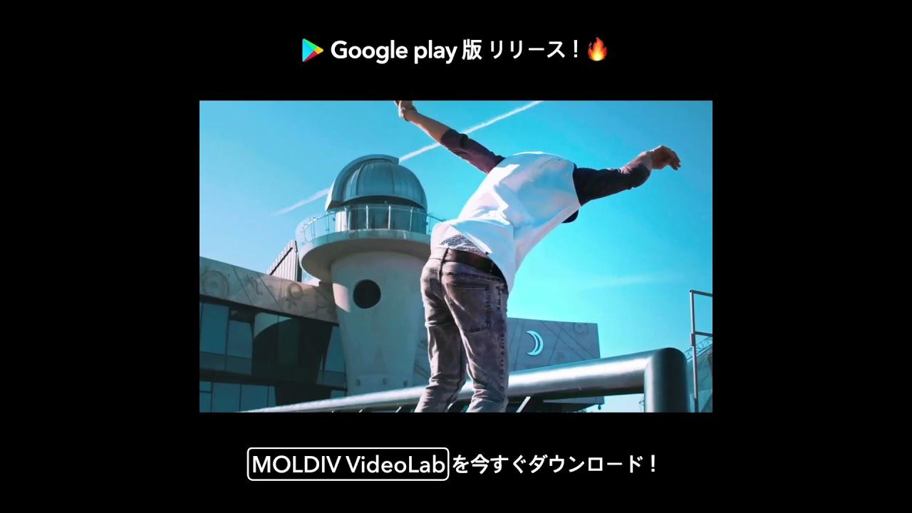 💜MOLDIV VideoLab Android 版1.0をリリース!💜
