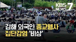경남 김해 라마단 종교…