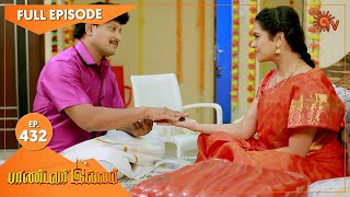 Pandavar Illam - Ep 432 | 28 April 2021 | Sun TV Serial | Tamil Serial