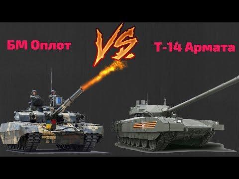 "ТАНК Т-14 ""АРМАТА"" ПРОТИВ БМ ""ОПЛОТ"" (""ОПЛОТ-М"")"