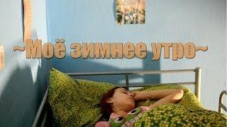 Мое зимнее утро. Утро на каникулах. My winter morning routine(Holidays)