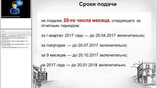 Единая упрощенная налоговая декларация за 9 месяцев 2017 г