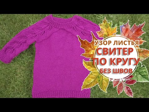 Вязание свитера спицами. Как вязать свитер по кругу. Свитер без швов сверху вниз.
