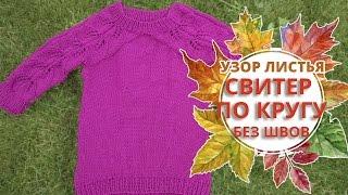 Вязание свитера спицами. Как вязать свитер по кругу. Свитер без швов сверху вниз. thumbnail