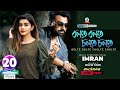 Imran Bolte Bolte Cholte Cholte Full Musica Song Sangeeta Exclusive
